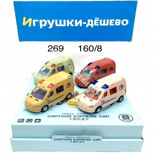 269 Машина экспресс 8 шт. в блоке, 20 блока . в кор. 269