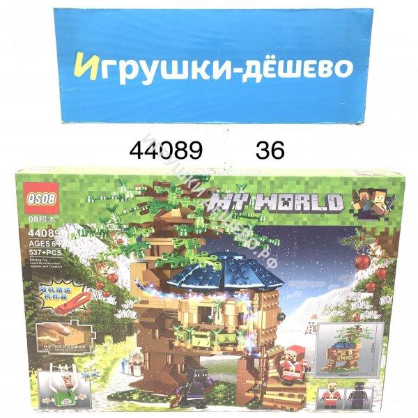 44089 Конструктор Герои из кубиков 537 дет., 36 шт. в кор. 44089