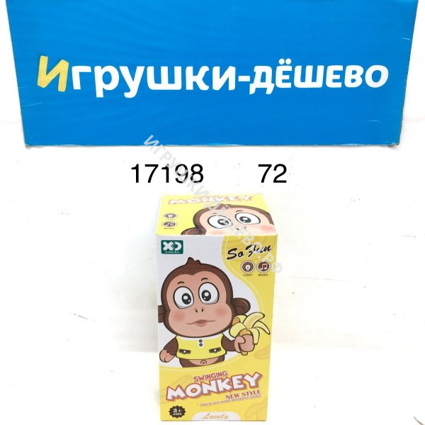17198 Обезьянка (свет, звук), 72 шт. в кор. 17198