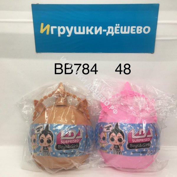 BB784 Кукла в шаре Единорог Мальчик и Девочка, 48 шт. в кор. BB784