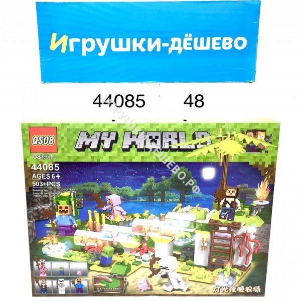 44085 Конструктор Герои из кубиков 503 дет., 48 шт. в кор. 44085