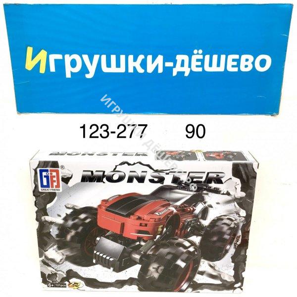 123-277 Конструктор Монстер 121 дет., 90 шт. в кор. 123-277