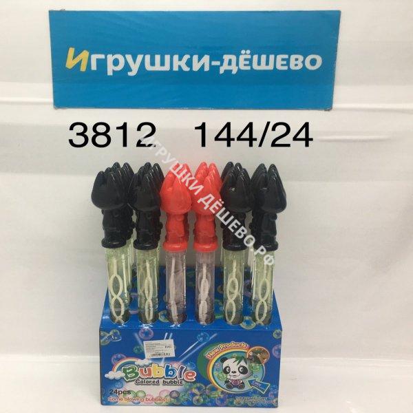3812 Мыльные пузыри 24 шт. в блоке, 144 шт. в кор.  3812
