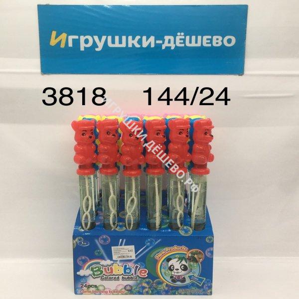 3818 Мыльные пузыри Собачки 24 шт. в блоке, 144 шт. в кор. 3818