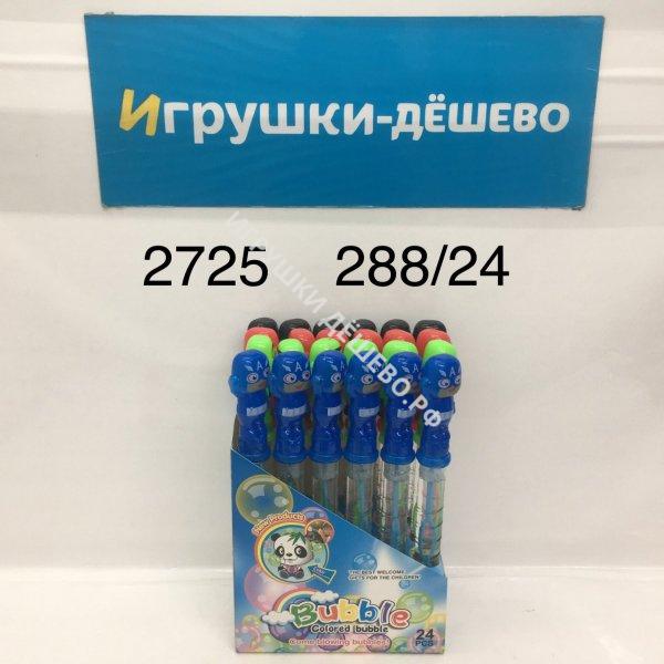 2725 Мыльные пузыри Супергерои 24 шт. в блоке, 288 шт. в кор. 2725