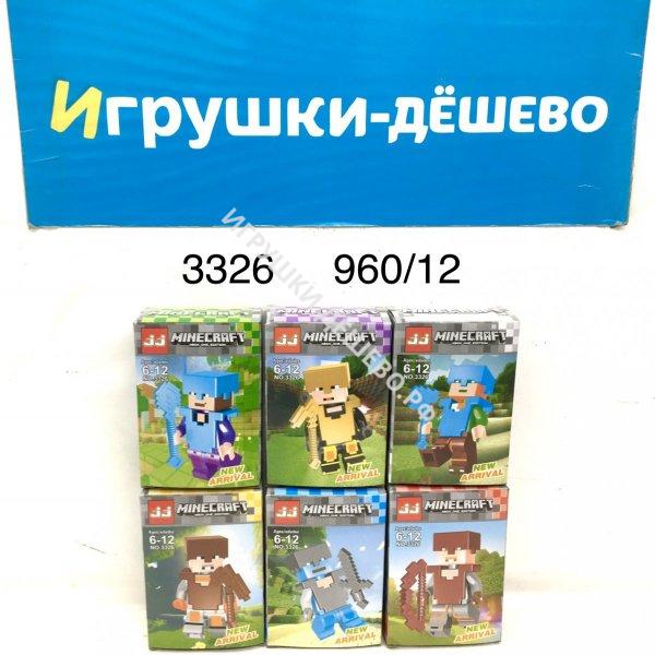 3326 Фигурки Герои из кубиков 12 шт. в блоке,80 блоке. в кор. 3326