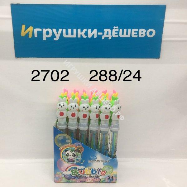 2702 Мыльные пузыри Зайки 24 шт. в блоке, 288 шт. в кор. 2702