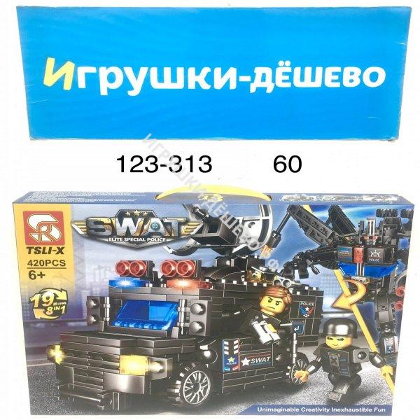 123-313 Конструктор Swat 420 дет., 60 шт. в кор. 123-313