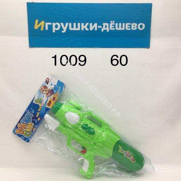 1009 Водный пистолет в пакете, 60 шт. в кор.  1009