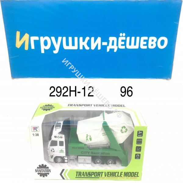 292H-12 Машина Мусоровоз (инерция), 96 шт. в кор. 292H-12