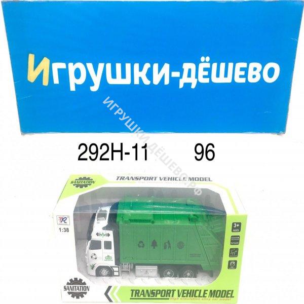 292H-11 Машина Мусоровоз (инерция), 96 шт. в кор. 292H-11