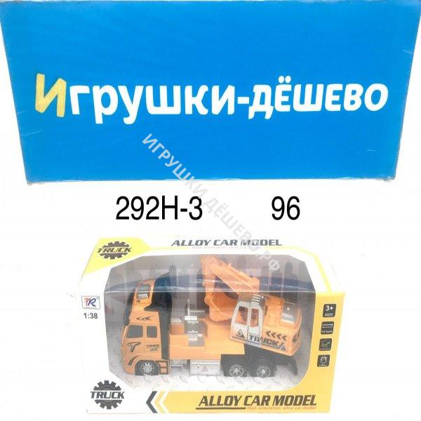 292H-3 Машина Экскаватор (инерция), 96 шт. в кор. 292H-3