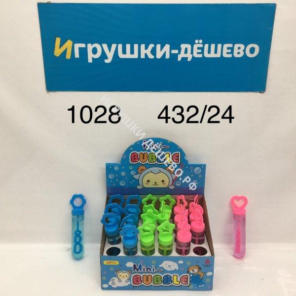1028 Мыльные пузыри 24 шт. в блоке, 432 шт. в кор.  1028