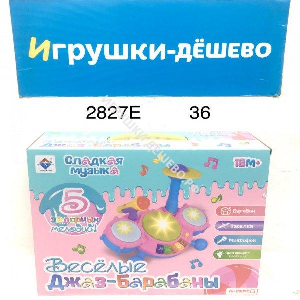 2827E Джаз-Барабан (свет, звук), 36 шт. в кор. 2827E
