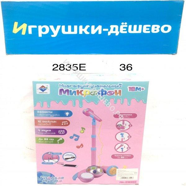 2835E Микрофон многофункциональный (свет, звук), 36 шт. в кор. 2835E