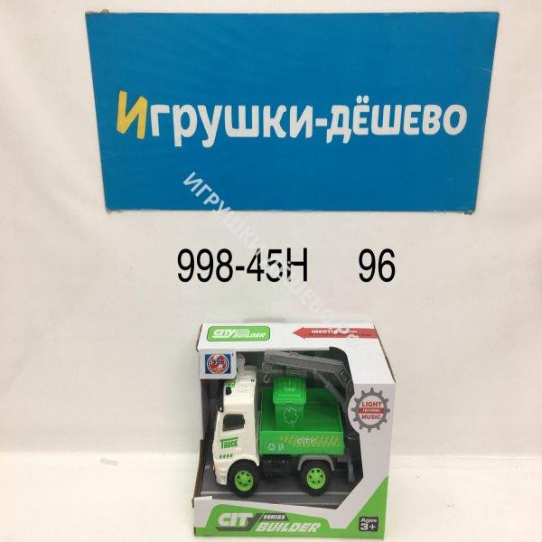 998-45H Машина Погрузчик мусорных баков (инерция), 96 шт. в кор. 998-45H