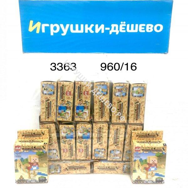 3363 Конструктор Герои из кубиков 16 шт. в блоке,60 блоке. в кор.  3363