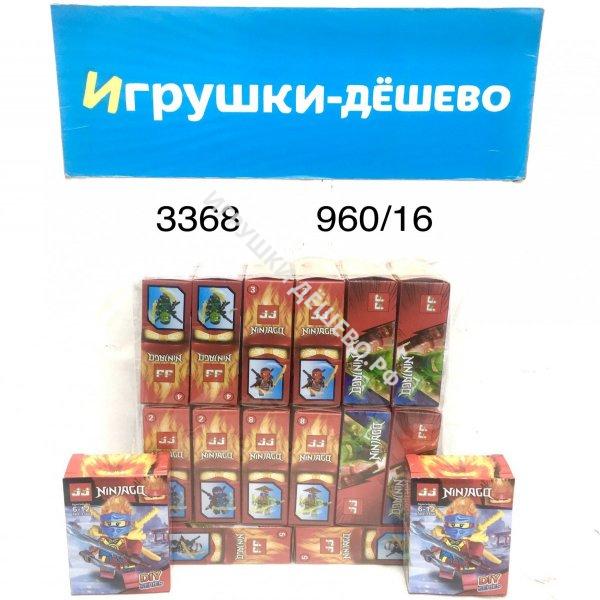 3368 Конструктор Ниндзя 16 шт. в блоке, 60 блоке. в кор.  3368