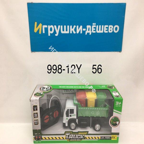998-12Y Машина Мусоровоз на Р/У, 56 шт. в кор. 998-12Y