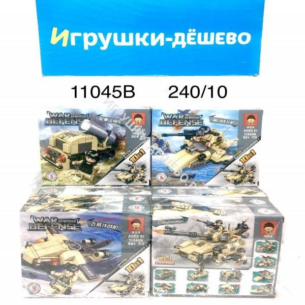 11045B Конструктор Армия 10 шт. в блоке, 24 блоке. в кор.  11045B