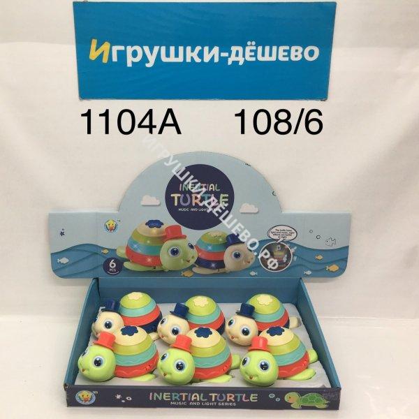1104A Черепашки (свет, звук) 6 шт. в блоке, 108 шт. в кор. 1104A