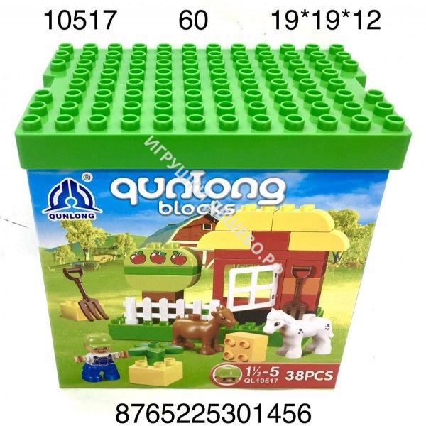10517 Конструктор блоками для малышей 38 дет., 60 шт. в кор. 10517