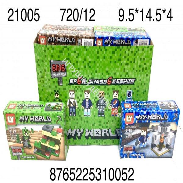 21005 Конструктор Герои из кубиков 12 шт. в блоке,60 блоке. в кор.  21005