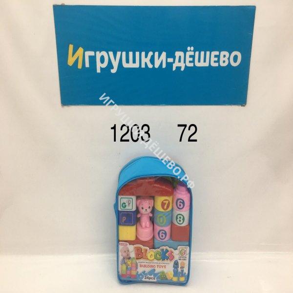 1203 Конструктор Блоки для малышей 24 шт 72 шт в кор. 1203