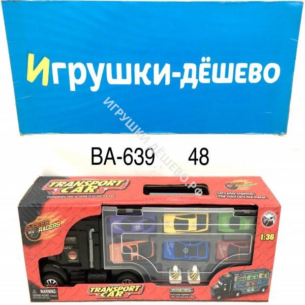 BA-639 Автовоз с машинками, 48 шт. в кор. BA-639
