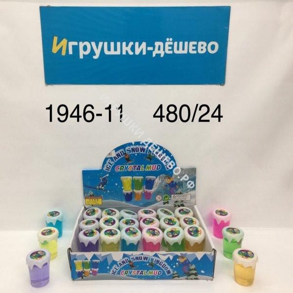 1946-11 Лизун 24 шт. в блоке, 480 шт. в кор. 1946-11