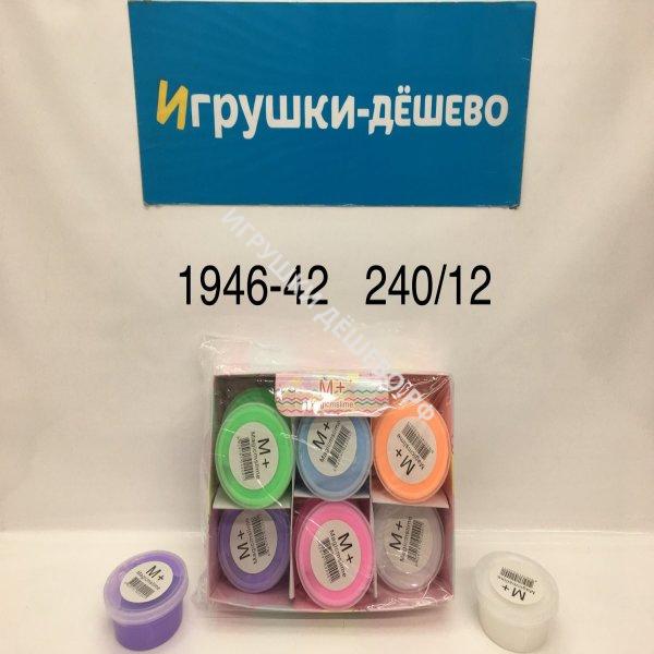 1946-42 Слайм 12 шт. в блоке, 240 шт. в кор. 1946-42