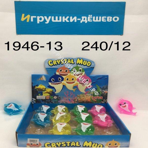 1946-13 Лизун Рыбки 12 шт. в блоке, 240 шт. в кор. 1946-13