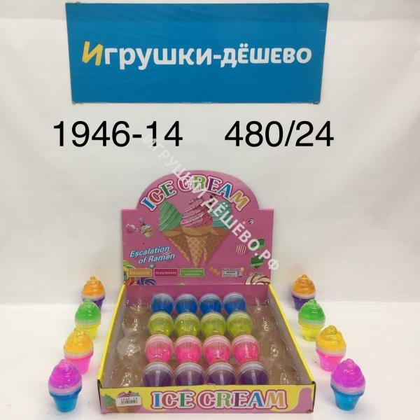 1946-14 Лизун Мороженое 24 шт. в блоке, 480 шт. в кор.  1946-14