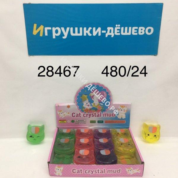 28467 Лизун Кошки 24 шт. в блоке, 480 шт. в кор. 28467
