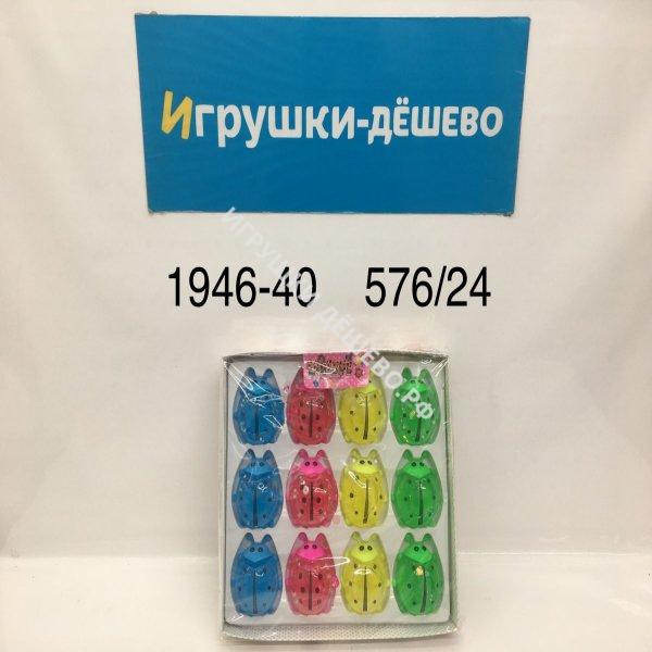 1946-40 Лизун Божья коровка 24 шт. в блоке, 576 шт. в кор. 1946-40