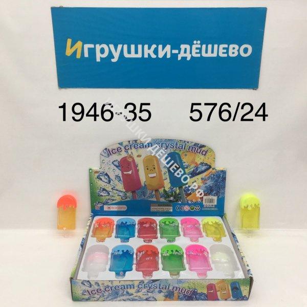 1946-35 Лизун Мороженое 24 шт. в блоке, 576 шт. в кор. 1946-35