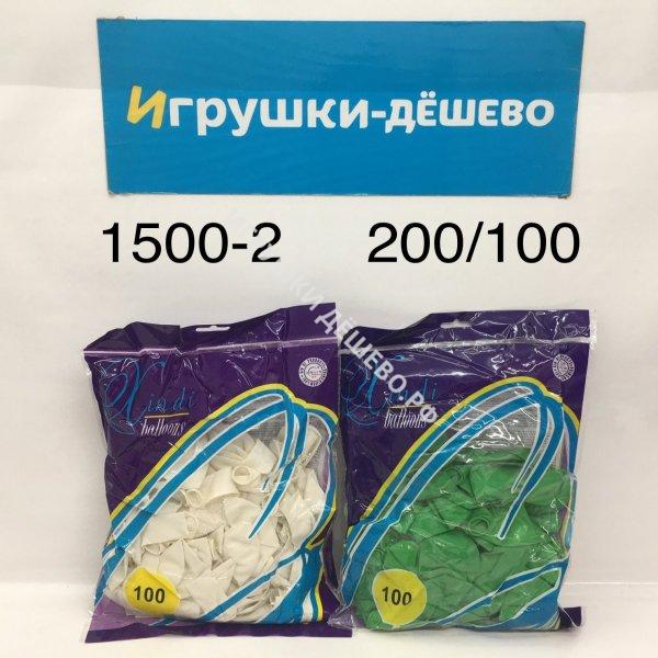 1500-2 Воздушные шары 100 шт. в уп., 200 шт. в кор. 1500-2