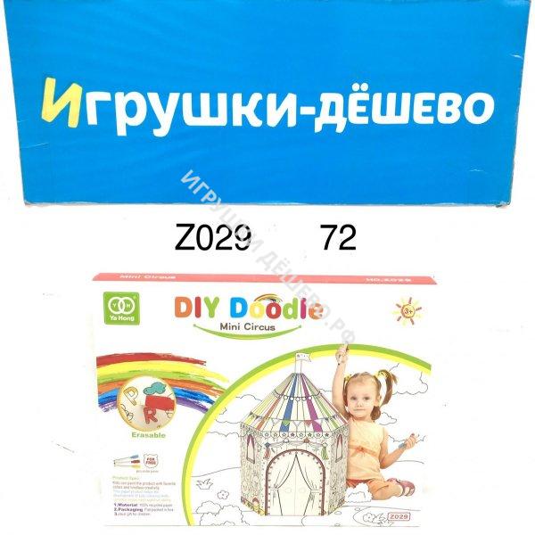 Z029 Картонная игровая Юрта (раскраска), 72 шт. в кор. Z029