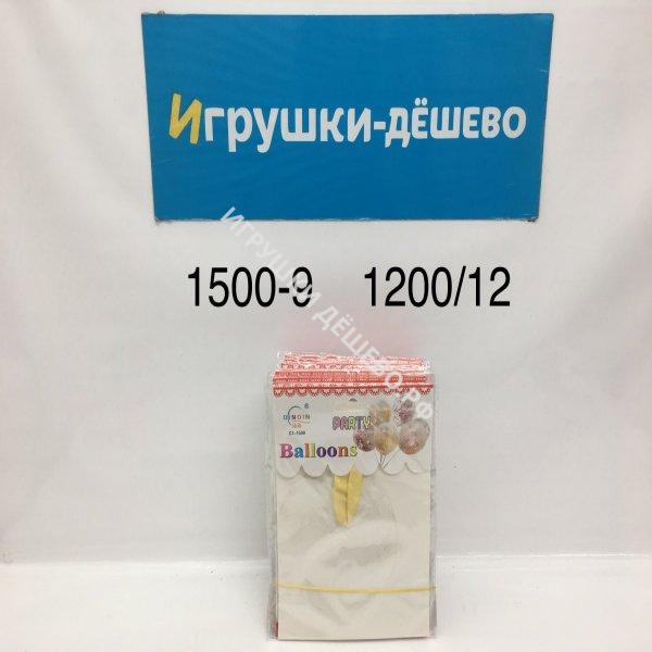 1500-9 Воздушные шары 12 шт. в уп., 1200 шт. в кор. 1500-9