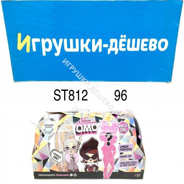 ST812 Кукла в шаре LUL Капсула, 96 шт. в кор. ST812