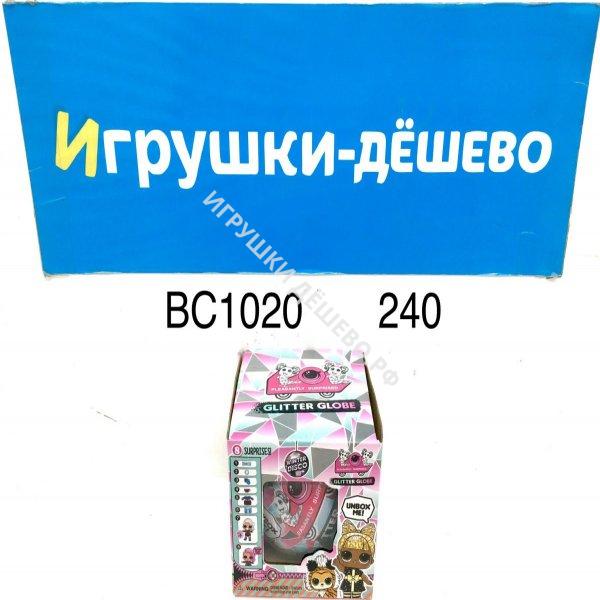 BC1020 Кукла в шаре Питомцы, 240 шт. в кор. BC1020