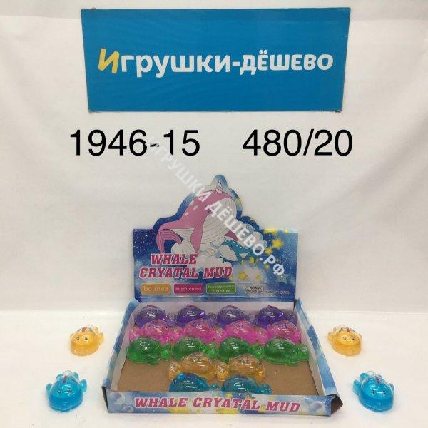 1946-15 Лизун Рыбки 20 шт. в блоке, 480 шт. в кор.  1946-15