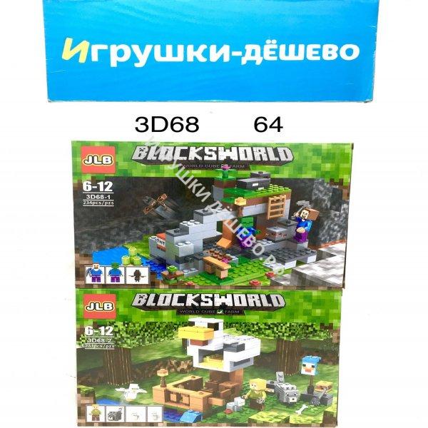 3D68 Конструктор Герои из кубиков 231 дет.  64 шт в кор. 3D68