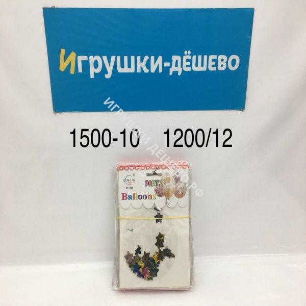 1500-10 Воздушные шарики 12 шт. в уп., 1200 шт. в кор.  1500-10