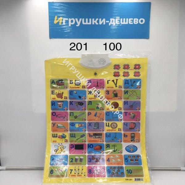 201 Алфавит обучающий (муз.), 100 шт. в кор. 201