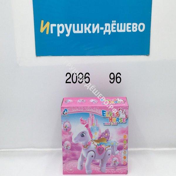 2096 Эльфийская лошадка (свет, звук), 96 шт. в кор. 2096