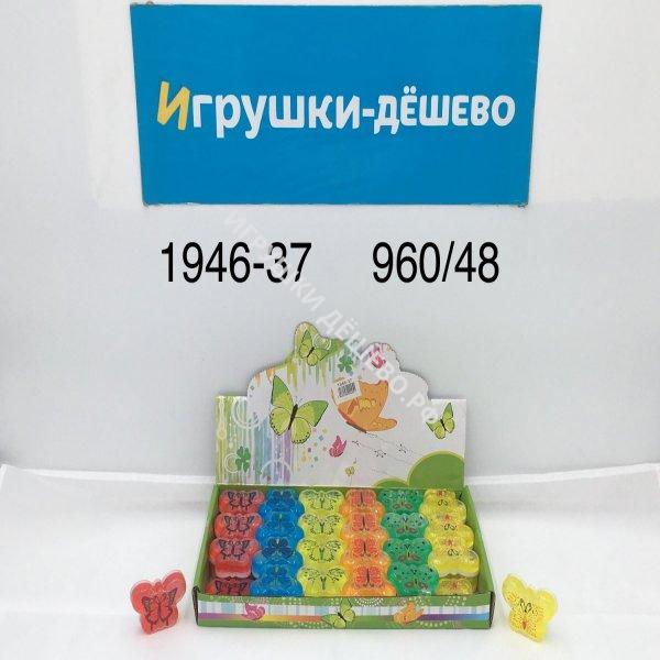1946-37 Лизун Бабочки 48 шт. в блоке, 960 шт. в кор. 1946-37