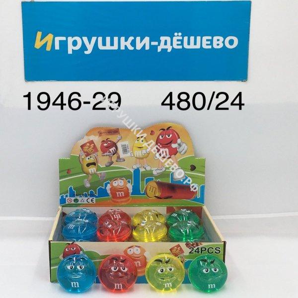 1946-29 Лизун M&M 24 шт. в блоке, 480 шт. в кор. 1946-29
