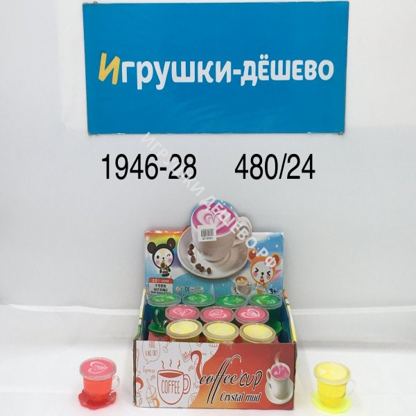 1946-28 Лизун Чашка кофе 24 шт. в блоке, 480 шт. в кор. 1946-28