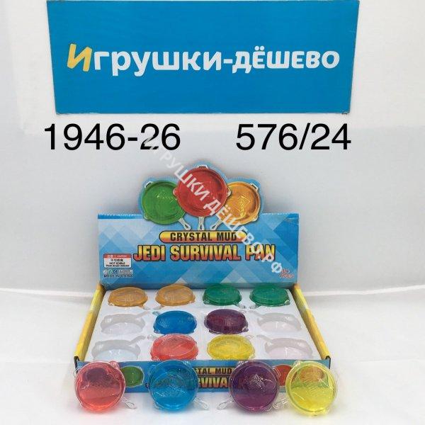 1946-26 Лизун 24 шт. в блоке, 576 шт. в кор. 1946-26